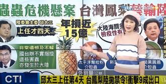【鳳梨風暴】5萬噸出不去 藍高層狠酸民進黨:當初怎羞辱武漢的?