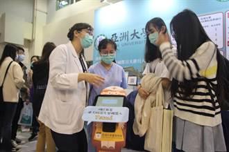 大學博覽會 亞大照護機器人超吸睛