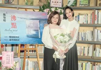 張鈞甯欲自製自演作家媽暢銷書《沸點》 聞吳孟達病危表遺憾