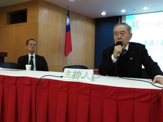 藍天行動聯盟二二八研討論壇  學者反對國民黨拿香跟拜民進黨二二八史觀