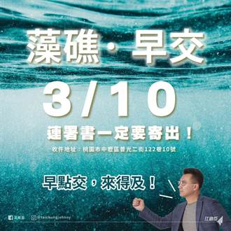 江啟臣呼籲民眾支持藻礁公投連署 要網友幫大霈、吳沁婕按讚補血