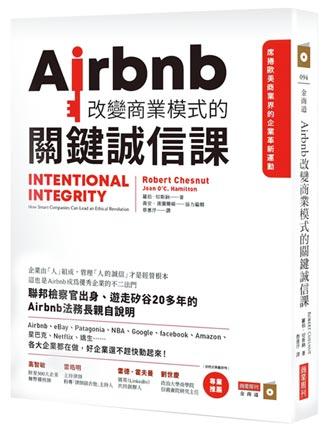 兩情相悅也不行! Airbnb管理團隊 禁辦公室戀情