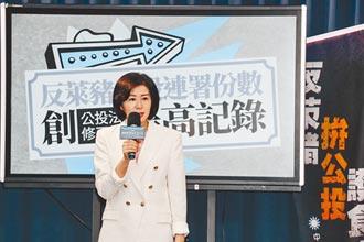 反莱猪公投衝新高 连署破70万
