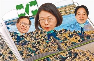 難怪民進黨怕藻礁公投