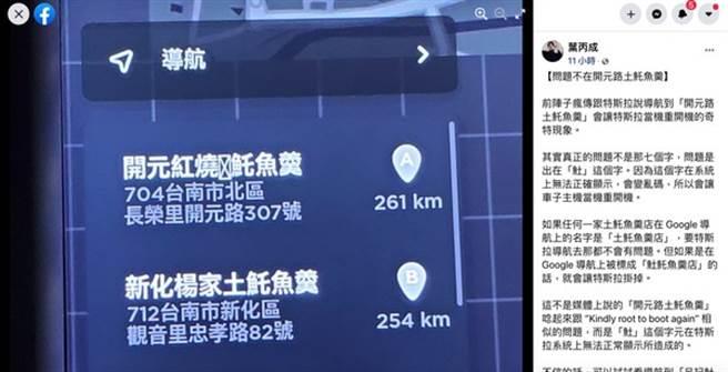 台大教授叶丙成找到特斯拉导航语音导航当机的原因。(图撷自叶丙成脸书)