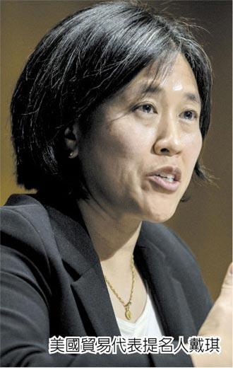 美貿易代表提名人 戴琪支持用關稅反制中國