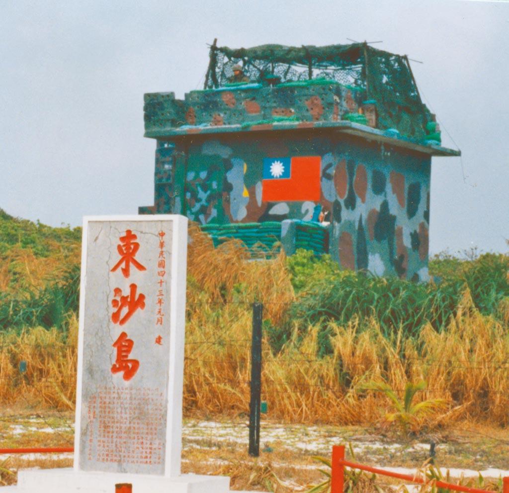日本防衛省智庫專家門間理良認為東沙群島是南海的另一座火藥庫。(本報資料照片)