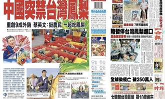葉毓蘭》選邊站竟讓台灣農民吃足苦頭!