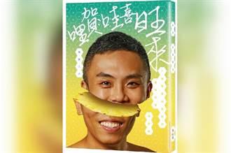 「菜頭混台灣鳳梨」賣大陸?鳳梨王子發文道歉:玩笑開過頭
