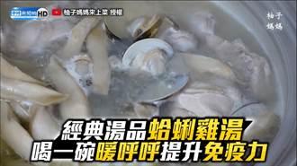 經典湯品「蛤蜊雞湯」! 喝一碗暖呼呼提升免疫力