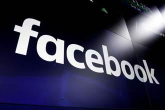 臉部辨識標註照片被控侵犯隱私 臉書花181億和解