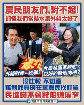 批民進黨操弄仇中  黃紹庭:這次吃鳳梨 下次吃檳榔嗎?