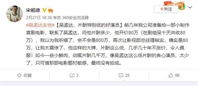 宋祖德曝吳孟達片酬大讚「良心演員」。(圖/翻攝自微博)