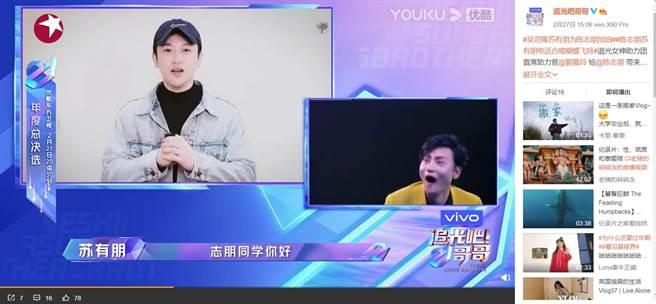 蘇有朋不只錄影片,他還現場連線、和陳志朋隔空合唱《蝴蝶飛呀》。(圖/取材自追光吧哥哥微博)