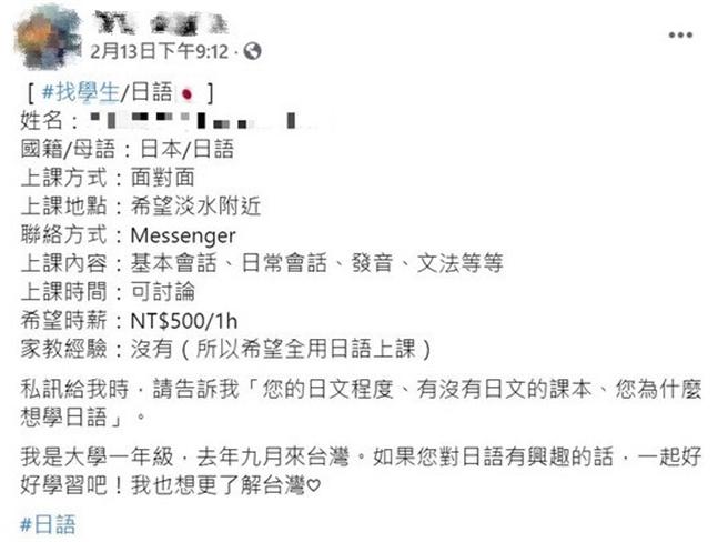 日本女大生13日發文徵學生。(圖/截自臉書《找家教,找語言交換,找才藝交換》)