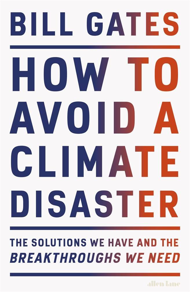 微軟創辦人比爾蓋茲近日發表新書「如何避免氣候災難」,也表示為了達到2050年二氧化碳零排放,需要核能。(李敏提供/李柏澔台北傳真)