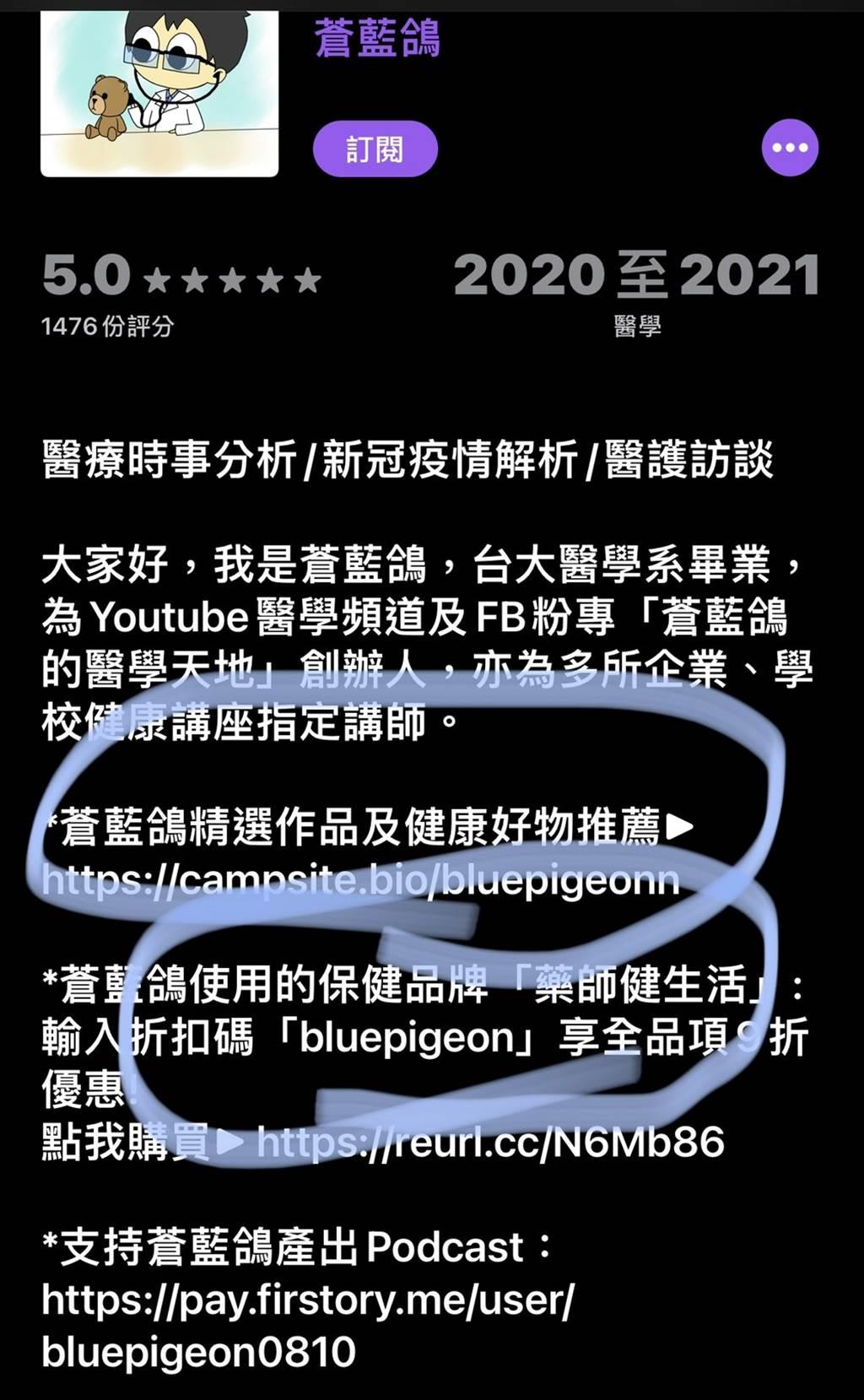 圖為蒼藍鴿的簡介欄中以推薦好物,輸入折扣碼有優惠的方式放置廣告。(翻攝自Apple Podcasts)