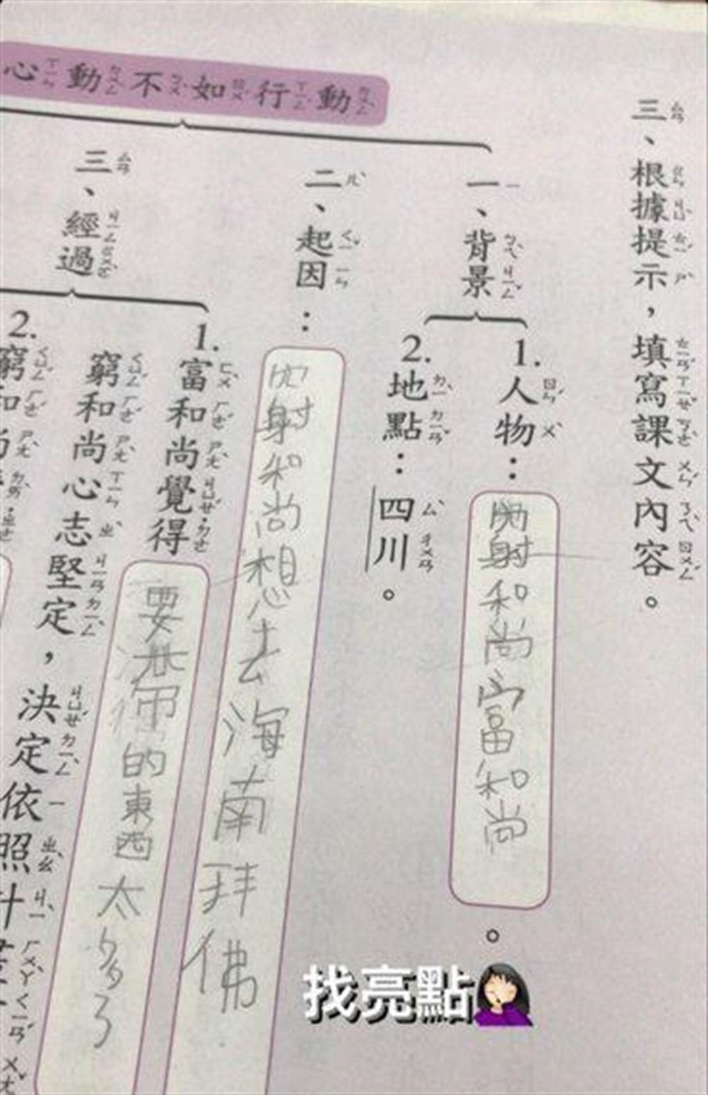 一名小學生把「窮」字寫太開,乍看之下好似「內射」兩字,把網友全逗樂了。(翻攝PTT)