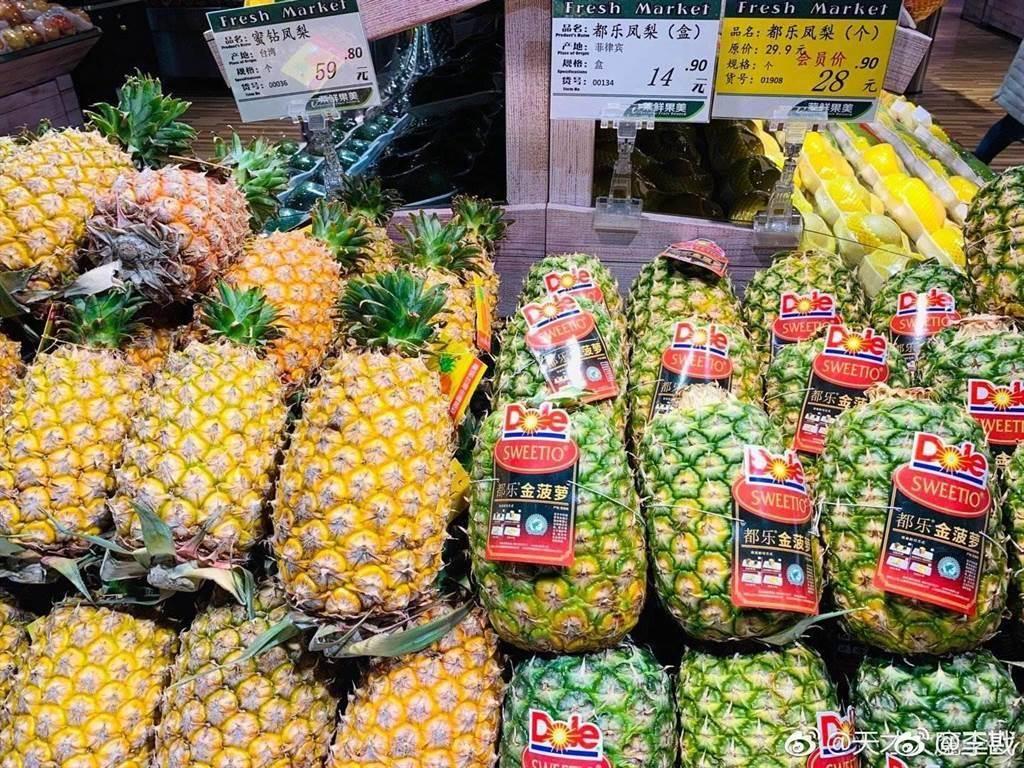 台灣鳳梨在大陸超市上架照。(圖/翻攝自臉書社團,資料照)