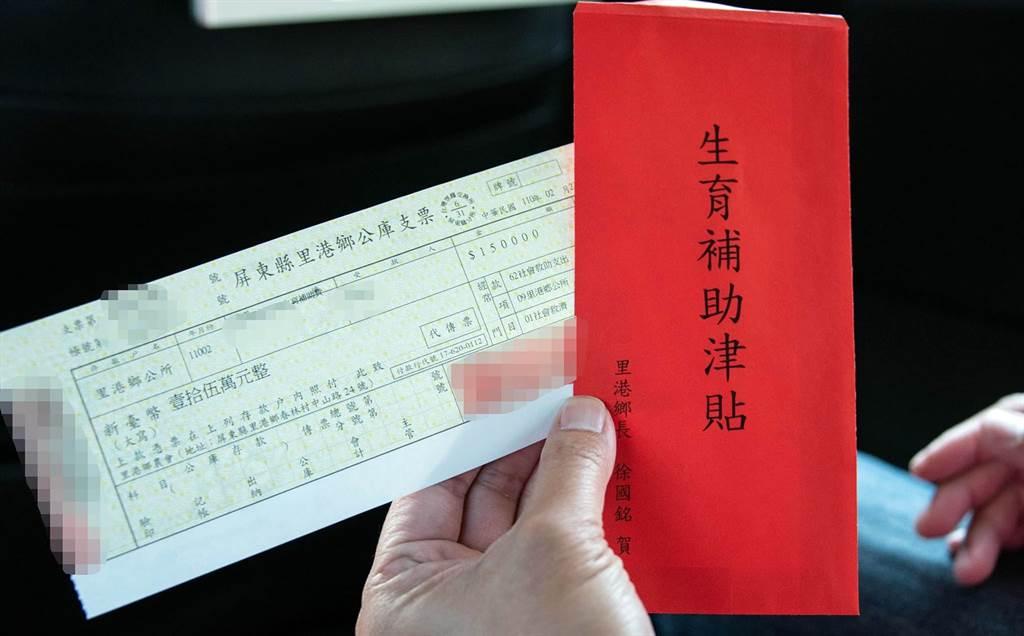 全鄉首例,里港鄉首次發出第五胎15萬生育補助。(林和生/屏東傳真)