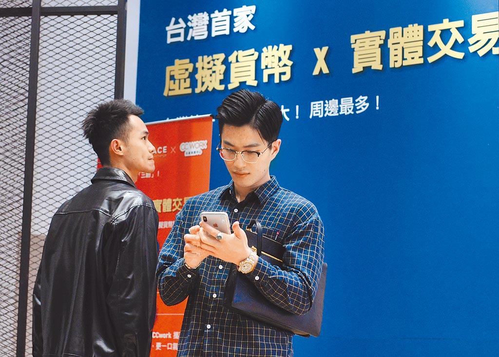 區塊鏈及虛擬貨幣當道,台灣致力於打造最大最完整區塊鏈技術及數位貨幣金融新科技發展交流中心。(本報資料照片)