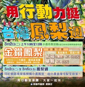 大陸禁台灣鳳梨 藍綠雙方行動力挺果農