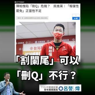 民進黨稱「刪Q」報復性罷免 呂謦煒:始作俑者不就是民進黨?