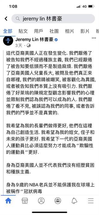 林書豪在美遭辱「冠狀病毒」 藍委:外交部和蕭美琴應向美方反映