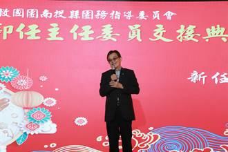 林俊梧接掌南投縣團委會主委 薪火相傳