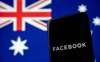 臉書對澳洲下狠招 學者示警:對數據資料是一場災難