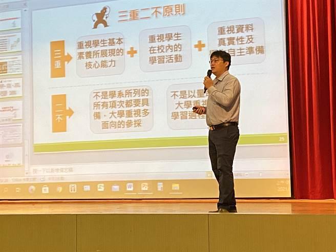 教育部高教司长朱俊彰说明大学个人申请招生审查考生备审资料的基本原则。(林志成摄)