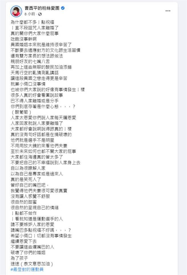 曹西平臉書全文。(圖/取材自曹西平的粉絲愛團 臉書)