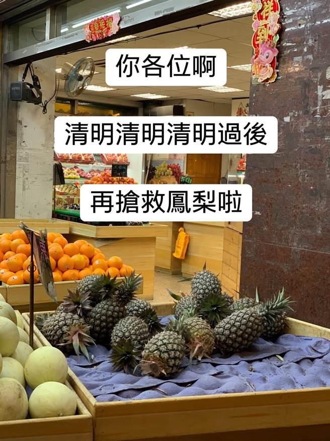 楊宇帆呼籲大家還不用搶救鳳梨,等到清明節過後。(取自楊宇帆臉書)