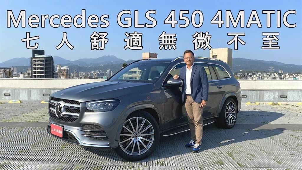 不只七人舒適,還能一起越野跳~跳~跳!Mercedes-Benz GLS 450 4MATIC|新車試駕