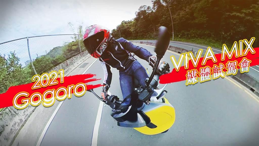 普通才是王道?Gogoro VIVA MIX 媒體試駕