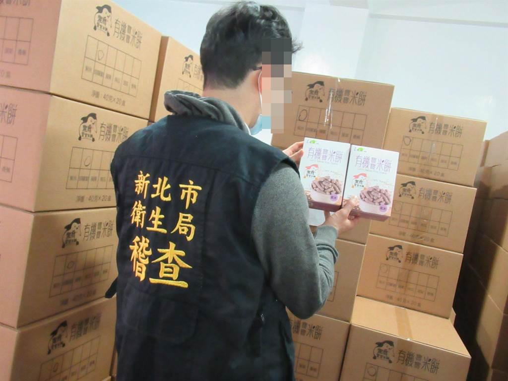 樂扉寶寶米餅遭爆黑心「工業氮氣」填充,衛生局稽查後當場封存近500公斤有疑慮的產品。(新北市衛生局提供/許哲瑗新北傳真)