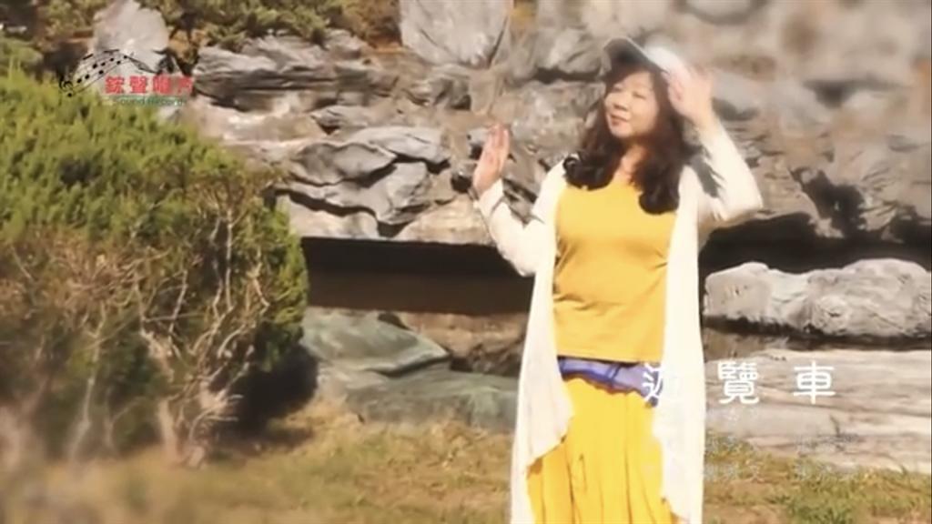 《天之驕女》昨晚片尾曲播出魏秀文演唱的〈遊覽車〉遭罵翻。(摘自YouTube)