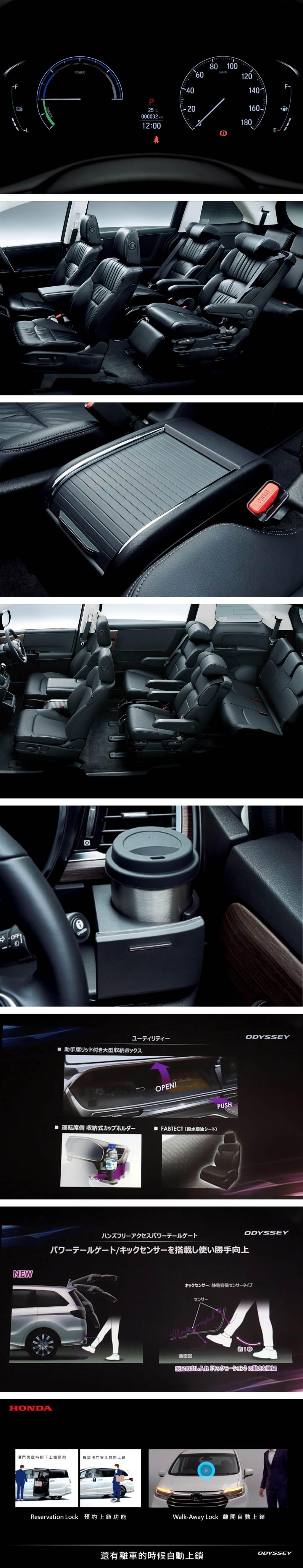 162.9萬起三種規格、單一 2.4 i-VTEC 動力!Honda Odyssey 二度改款正式發表