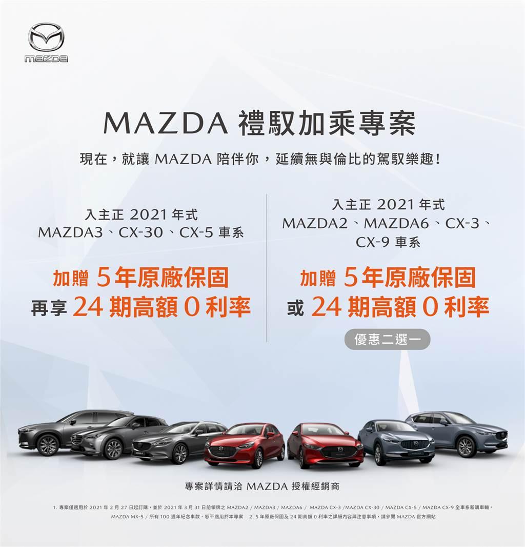 台灣馬自達特別推出「禮馭加乘專案」,本月入主正2021年式之多款車系,可享5年原廠保固及24期高額零利率的專屬優惠,現在就讓MAZDA陪伴你,延續無與倫比的駕馭樂趣。