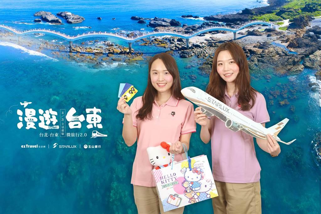 「双星假期、漫游台东」3月5日11点正式开卖,玉山卡友享优先订购。(玉山提供)