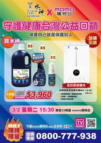 水神攜手momo購物 守護健康台灣公益回饋