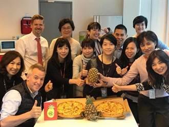 挺台灣鳳梨 加拿大駐台辦事處:我們發明了夏威夷披薩!