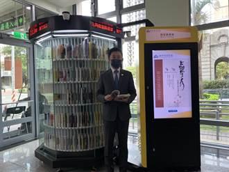 竹市新增两座微型图书馆 自动借书机方便借阅