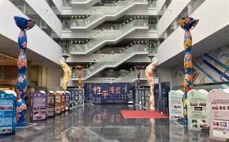 中市「性平漫遊」系列特展 今起台灣大道市政大樓登場