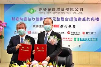 《金融股》彰銀統籌主辦 宏華營造19.8億元聯貸案簽約