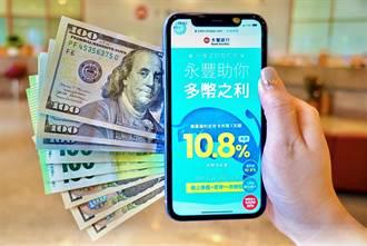 線上換匯超優利 永豐「換匯優利定存」喊上10.8%