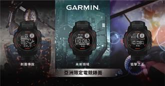 Garmin Instinct Esports电竞潮流版开卖 为游戏玩家量身打造