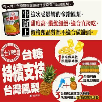 台糖鳳梨罐頭不用台灣鳳梨?經濟部火速澄清