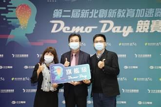 新北創新教育加速器Demo Day競賽 25隊激烈角逐旗艦級方案