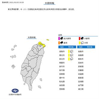 東北季風增強 北北基3縣市大雨特報